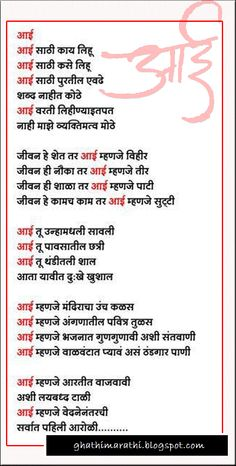 marriage invitation sms to invite friends in marathi – Wedding Tips Mother Poems, Happy Mother Day Quotes, Mother Quotes, Happy Mothers Day, Marathi Love Quotes, Marathi Poems, Hindi Quotes, Life Quotes Pictures, Dad Quotes