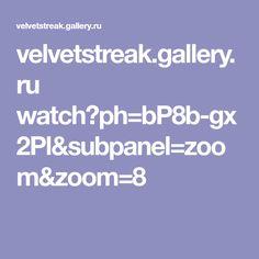velvetstreak.gallery.ru watch?ph=bP8b-gx2Pl&subpanel=zoom&zoom=8