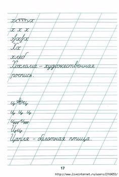 tetradj_po_kalligrafiji.page17 (469x700, 190Kb)