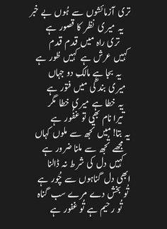 Sad Poetry in Urdu, Sad Shayari in Urdu, Urdu Poetry Urdu Quotes Islamic, Inspirational Quotes In Urdu, Sufi Quotes, Poetry Quotes In Urdu, Best Urdu Poetry Images, Urdu Poetry Romantic, Love Poetry Urdu, Islamic Dua, Allah Quotes