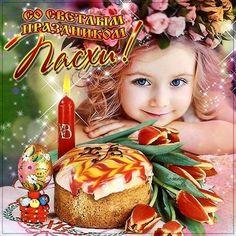 (40) Одноклассники Ikebana, Happy Easter, Pastel, Christmas Ornaments, Holiday Decor, Birthday, Cards, D1, Russia
