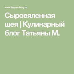 Сыровяленная шея | Кулинарный блог Татьяны М.