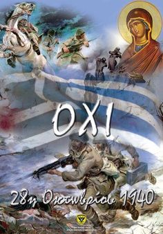 Oxi icix Greek Flag, Greece Photography, Greek History, Greek Culture, My Prince Charming, In Ancient Times, Ancient Civilizations, Coat Of Arms, Greek Islands