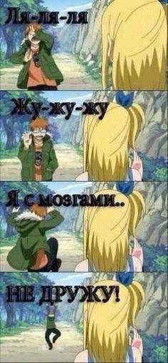 Stupid Memes, Funny Memes, Anime Mems, Russian Humor, Manga Anime, Fairy Tail Love, Satsuriku No Tenshi, Man Humor, Cute Pictures
