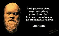 ...μμμμ...Κάτι μου θυμίζει αυτό. ...εμένα; ;;;;; Wise Man Quotes, 365 Quotes, Famous Quotes, Funny Quotes, Life Quotes, Philosophical Quotes, Political Quotes, Big Words, Great Words