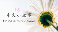 10分钟和600秒 10 minutes and 600 seconds - Chinese short stories NO 13 | Chi...