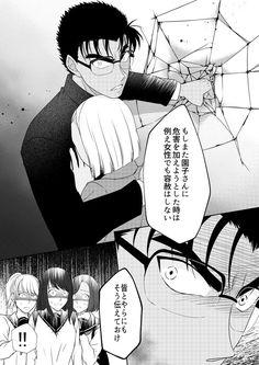 Voltron Galra, Inuyasha Fan Art, Detective Conan Wallpapers, Kaito Kid, Anime Scenery Wallpaper, Magic Kaito, Case Closed, Manga Comics, Doujinshi