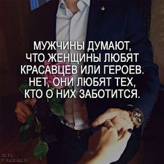 #психологиялюбви #любовь #романтикавседела #отношенияполов #философиядня #цитаты_великих #правдажизнионатакая #счастьебытьлюбимой #цитатывеликихмужчин #любовьморковь #чувства #мысли #deng1vkarmane