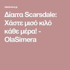 Δίαιτα Scarsdale: Χάστε μισό κιλό κάθε μέρα! - OlaSimera
