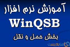 آموزش نرم افزار winqsb بخش حمل و نقل