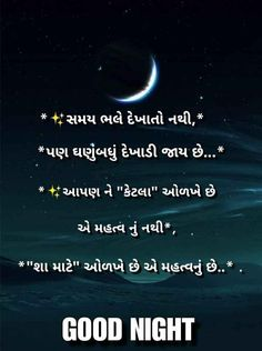 Good Night Hindi Quotes, Weather, Weather Crafts