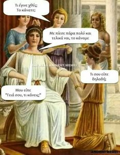 Τόσο πολύ!!! Funny Greek Quotes, Funny Quotes, Funny Memes, Jokes, Ancient Memes, Postcards From Italy, True Meaning Of Life, Things To Think About, Laughter