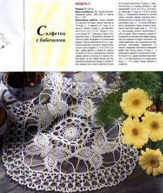 World crochet: Napkin 128