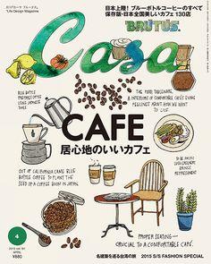 『居心地のいいカフェ』Casa BRUTUS No. 181 | カーサ ブルータス (Casa BRUTUS) マガジンワールド