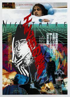 A nightmare on Elm Street (1984)  Japanese poster