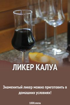 Alcoholic Drinks, Beverages, Cocktails, Sweet Cooking, Wooden Jewelry Boxes, Dessert Recipes, Desserts, Lemonade, Red Wine