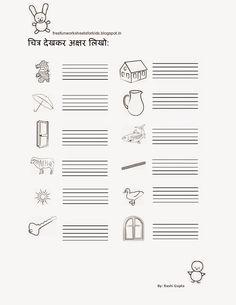 Free Fun Worksheets For Kids: Free Printable Fun Hindi Worksheets for Class KG -...