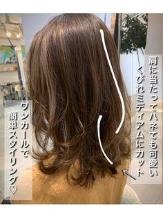 Hair Arrange, Japanese Hairstyle, Asian Hair, Shoulder Length, Aesthetic Pictures, Hair Inspo, Hair Goals, Hairdresser, New Hair