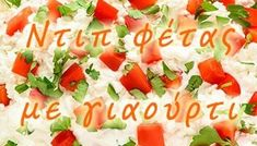 Greek Recipes, Caprese Salad, Nutella, Sushi, Dips, Food And Drink, Cooking, Ethnic Recipes, Sauces