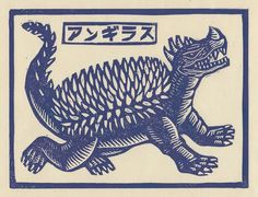The Dork Review: Rob's Room: Linocut Kaiju Series by Brian Reedy