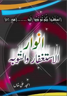 ONLINE READ DOWNLOAD  (35 MB) OTHER LINK DOWNLOAD &nb… Free Pdf Books, Free Kindle Books, Islamic Books Online, King Solomon Seals, Drug Free, Poetry Books, Any Book, Books To Read, Education