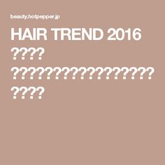 HAIR TREND 2016 秋|浅野 宏明(ロング)|ホットペッパービューティー