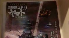 """完全新作劇場版「星巡る方舟」 - 宇宙戦艦ヤマト2199  """"Star over Ark"""" - Space Battleship Yamato ..."""