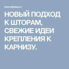 НОВЫЙ ПОДХОД К ШТОРАМ, СВЕЖИЕ ИДЕИ КРЕПЛЕНИЯ К КАРНИЗУ.