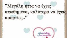 100 Σοφά Λόγια που Μιλάνε για τη Ζωή & Μπορούν να Μας Εμπνεύσουν! - eikones top Greek Quotes, Math, Anastasia, Happy Birth Day, Math Resources, Mathematics