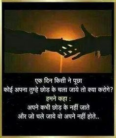 Hindi Shayari - Community - Google+ Hindi Shayari Life, Hindi Quotes On Life, Life Quotes To Live By, Wisdom Quotes, Trust Quotes, Reality Quotes, People Quotes, Motivational Thoughts, Motivational Quotes