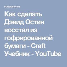 Как сделать Дэвид Остин восстал из гофрированной бумаги - Craft Учебник - YouTube