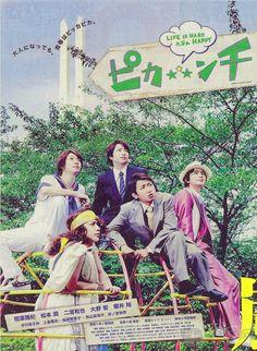 岚arashi_岚电影《PIKA☆★☆NCHI》确定扩大上映_松本润_沪江日语