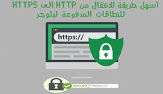 اسهل طريقة للانتقال من HTTP الى HTTPS للنطاقات المدفوعة لبلوجر  اسهل طريقة للانتقال من HTTP الى HTTPS للنطاقات المدفوعة لبلوجر  هناك عدة طرق للانتقال منHTTP الى HTTPS للنطاقات المدفوعة لبلوجر و اكثرها انتشارا بين مستخدمي منصة بلوجر خدمة Cloudflare و التي اثبتت عدم فعاليتها نظرا للمشاكل الكثيرة بها  لذا سوف نقدم لكمطريقة افضل و اسهل للانتقال من HTTP الى HTTPS للنطاقات المدفوعة لبلوجر .  شرحطريقة للانتقال من HTTP الى HTTPS للنطاقات المدفوعة لبلوجر :  الطريقة سهلة جدا و يمكن تفعيل بروتوكول…