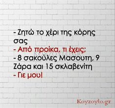 Funny Images, Funny Photos, Just For Laughs, Just For You, Funny Statuses, Greek Quotes, Paracord, Funny Stuff, Jokes