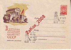 ХМК 1960 ВДНХ Павильон Геология СГ Москва И-226 Худ. Калашников