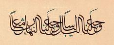 Arabic Calligraphy, Artwork, Work Of Art, Auguste Rodin Artwork, Artworks, Arabic Calligraphy Art, Illustrators