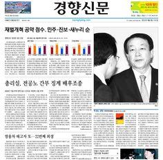 4월 4일 경향신문 1면입니다