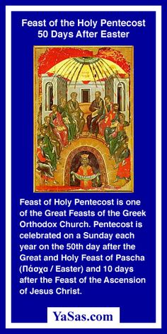 Feast of the Holy Pentecost June 2014 50 Days After Easter, Orthodox Easter, Religious Pictures, Orthodox Christianity, Pentecost, June 8, Holy Cross, Holy Week, Day Book