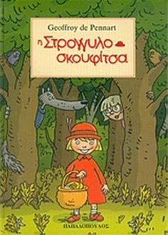 stroggyloskoufitsa Little Red Ridding Hood, Red Riding Hood, Charles Perrault, Album Jeunesse, Beautiful Library, Greek Language, Wolf, Childrens Books, How To Memorize Things