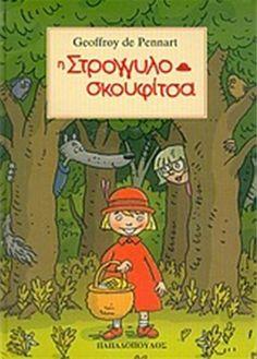 stroggyloskoufitsa Little Red Ridding Hood, Red Riding Hood, Charles Perrault, Album Jeunesse, Beautiful Library, Greek Language, Wolf, Red Hood, Childrens Books
