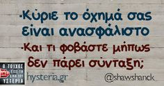 -Κύριε το όχημά σας είναι ανασφάλιστο Funny Jokes, Hilarious, Funny Statuses, Greek Quotes, Jokes Quotes, True Words, Funny Moments, Favorite Quotes, Lol