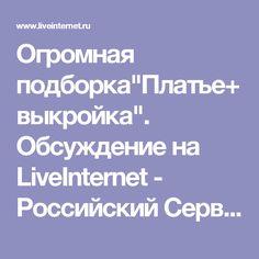 """Огромная подборка""""Платье+выкройка"""". Обсуждение на LiveInternet - Российский Сервис Онлайн-Дневников"""