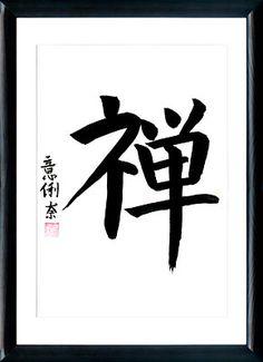 Japanese calligraphy. Kanji Zen