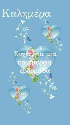 Good Night, Good Morning, Inspiring Sayings, Nighty Night, Buen Dia, Bonjour, Good Night Wishes, Good Morning Wishes