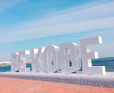 今、神戸を象徴するモニュメントとして話題の #bekobe 「BE KOBE」は阪神・淡路大震災から20年を機に生まれた ロゴマーク。インスタグラムでも話題のスポットとして、みんなそれぞれにpostされています♪観光はもちろん、地元の方も、のんびりできるスポットとしておすすめです♪ #神戸 #kobe