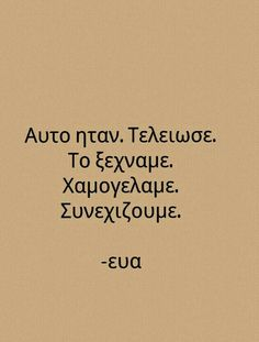 Greek Love Quotes, Funny Greek Quotes, Bad Quotes, Advice Quotes, Wise Quotes, Poetry Quotes, Words Quotes, Inspirational Quotes, Sayings