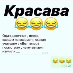 Russian Memes, Good Mood, First Love, Life Hacks, My Photos, Funny Quotes, Funny Pictures, Geek Stuff, Jokes