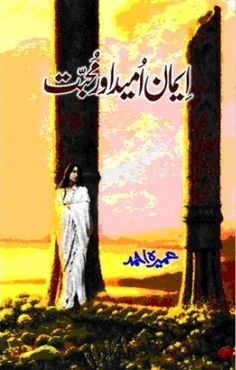 Umera Ahmad is the author of Iman Umeed Aur Mohabbat. It is a social, romantic story which Umera wrote in her unique style. She is a novelist of Urdu. Famous Novels, Best Novels, Free Novels, Free Books, Novels To Read Online, Books Online, Reading Online, Namal Novel, Quotes From Novels
