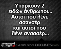 Stupid Funny Memes, Funny Quotes, Funny Stuff, Speak Quotes, Funny Greek, How To Be Likeable, I Laughed, It Hurts, Funny Pictures