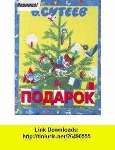 Podarok (9785170128914) V. Suteev , ISBN-10: 5170128916  , ISBN-13: 978-5170128914 ,  , tutorials , pdf , ebook , torrent , downloads , rapidshare , filesonic , hotfile , megaupload , fileserve